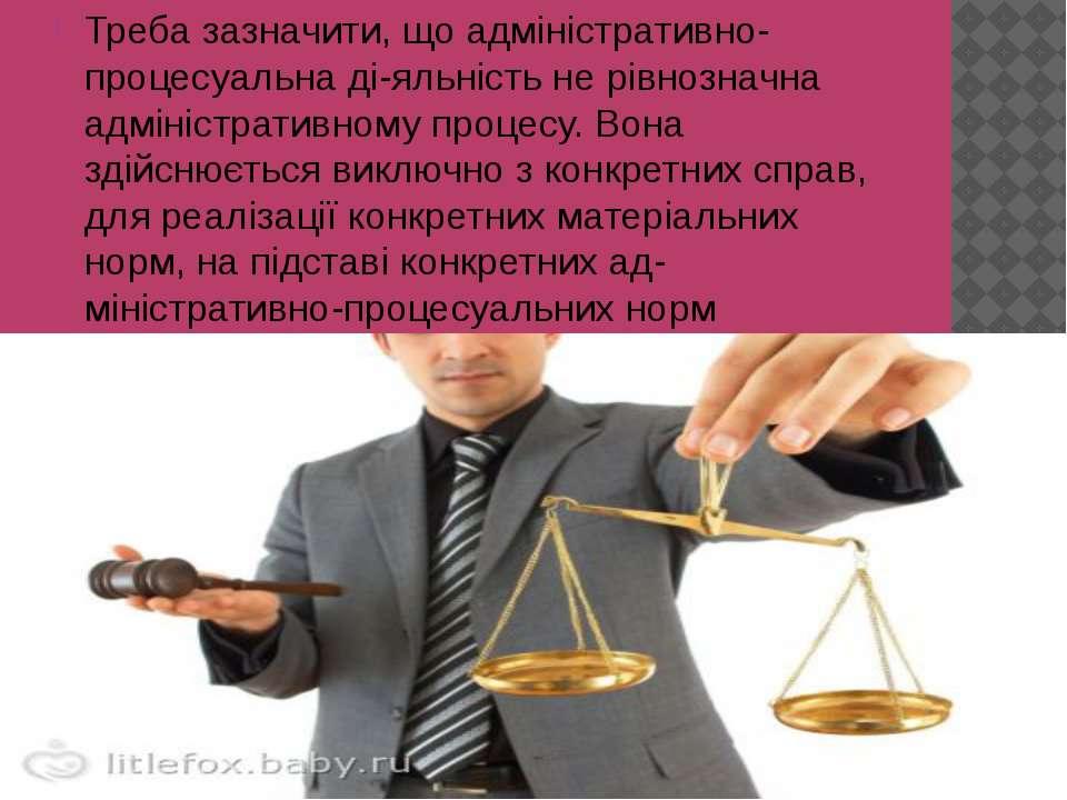 Треба зазначити, що адміністративно-процесуальна ді яльність не рівнозначна а...
