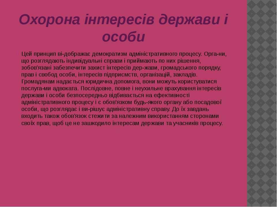 Охорона інтересів держави і особи Цей принцип ві дображає демократизм адмініс...