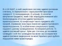 В ст.24 КпАП, в якій закріплено систему адміністративних стягнень, їх перерах...