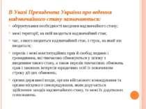 В Указі Президента України про ведення надзвичайного стану зазначаються: обґр...
