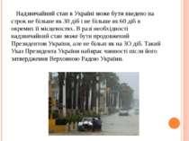 Надзвичайний стан в Україні може бути введено на строк не більше як 30 діб і ...