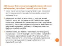 Підставами для оголошення окремої місцевості зоною надзвичайної екологічної с...