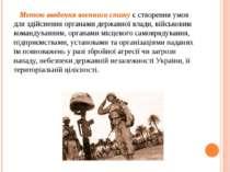 Метою введення воєнного стану є створення умов для здійснення органами держав...