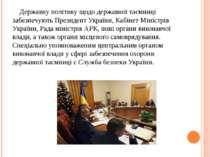 Державну політику щодо державної таємниці забезпечують Президент України, Каб...