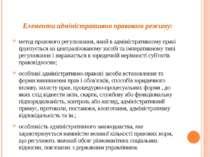 Елементи адміністративно правового режиму: метод правового регулювання, який ...