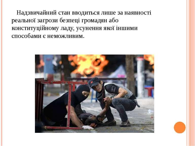 Надзвичайний стан вводиться лише за наявності реальної загрози безпеці громад...