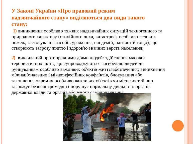У Законі України «Про правовий режим надзвичайного стану» виділяються два вид...