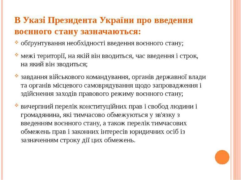 В Указі Президента України про введення воєнного стану зазначаються: обґрунту...