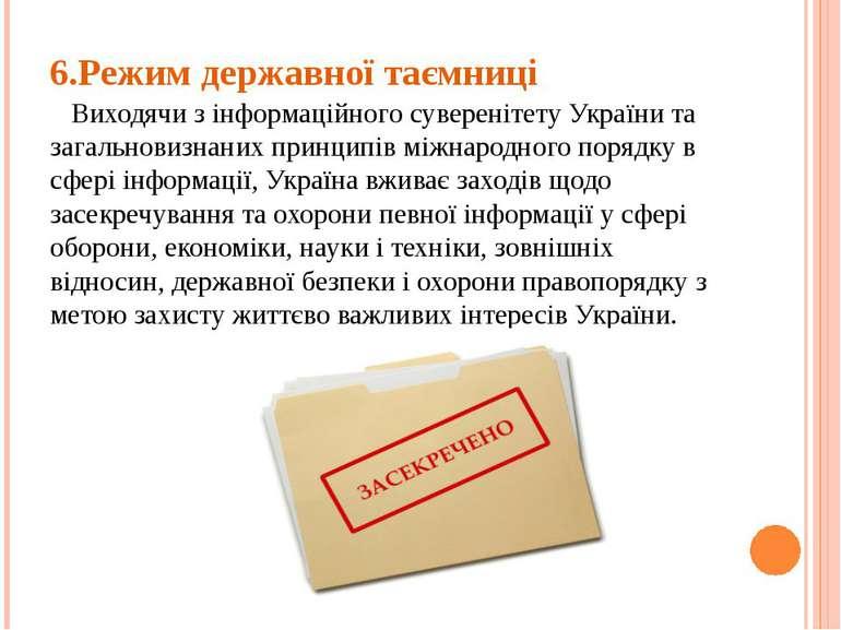 6.Режим державної таємниці Виходячи з інформаційного суверенітету України та ...