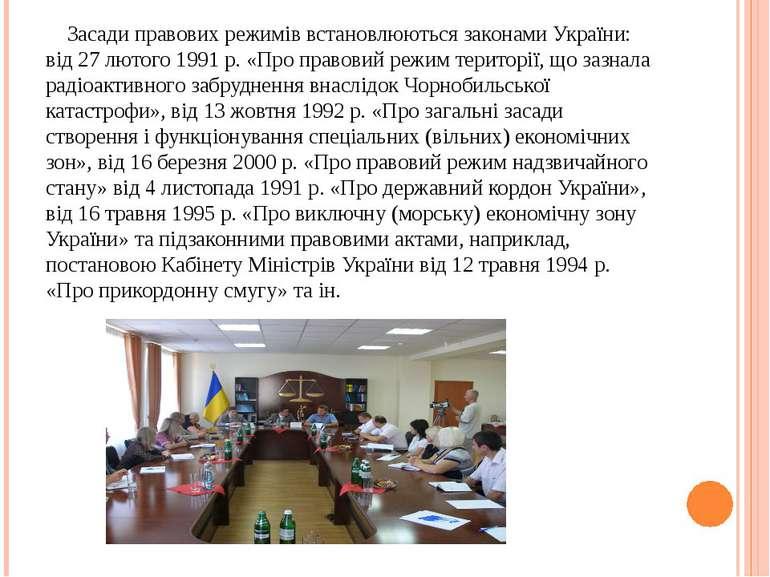 Засади правових режимів встановлюються законами України: від 27 лютого 1991 р...