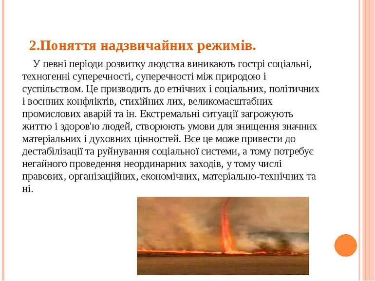 2.Поняття надзвичайних режимів. У певні періоди розвитку людства виникають го...