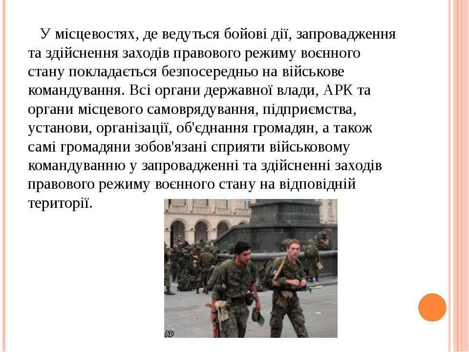 У місцевостях, де ведуться бойові дії, запровадження та здійснення заходів пр...
