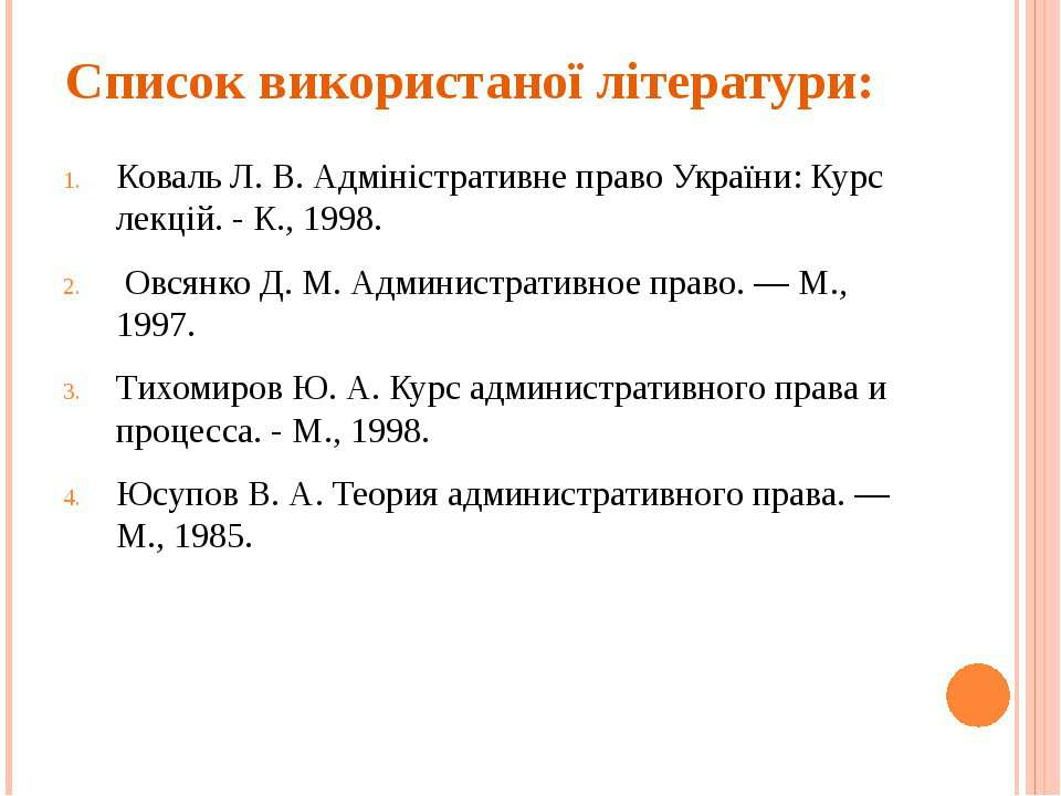 Список використаної літератури: Коваль Л. В. Адміністративне право України: К...
