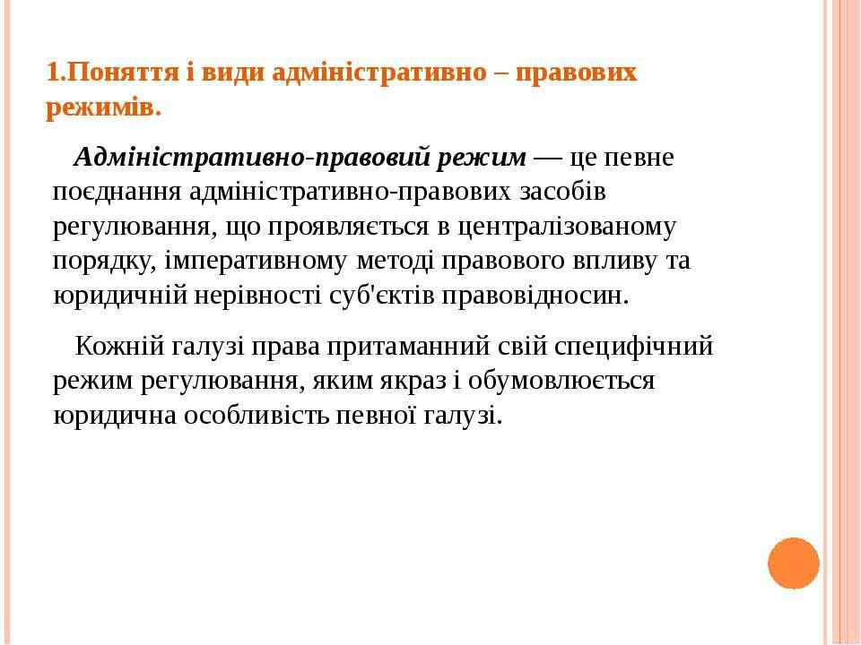 1.Поняття і види адміністративно – правових режимів. Адміністративно-правовий...