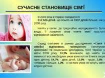 СУЧАСНЕ СТАНОВИЩЕ СІМ'Ї В 2009 році в Україні народилося 512 526 дітей, що вс...