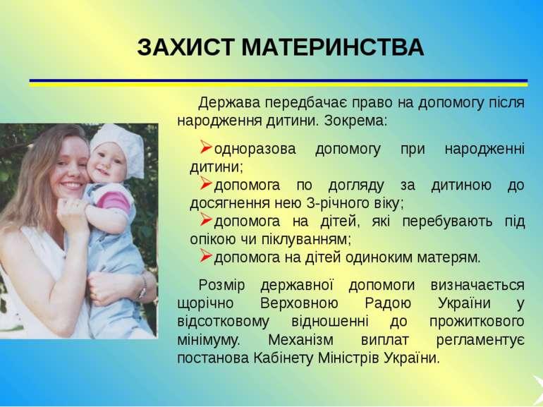 Держава передбачає право на допомогу після народження дитини. Зокрема: однора...