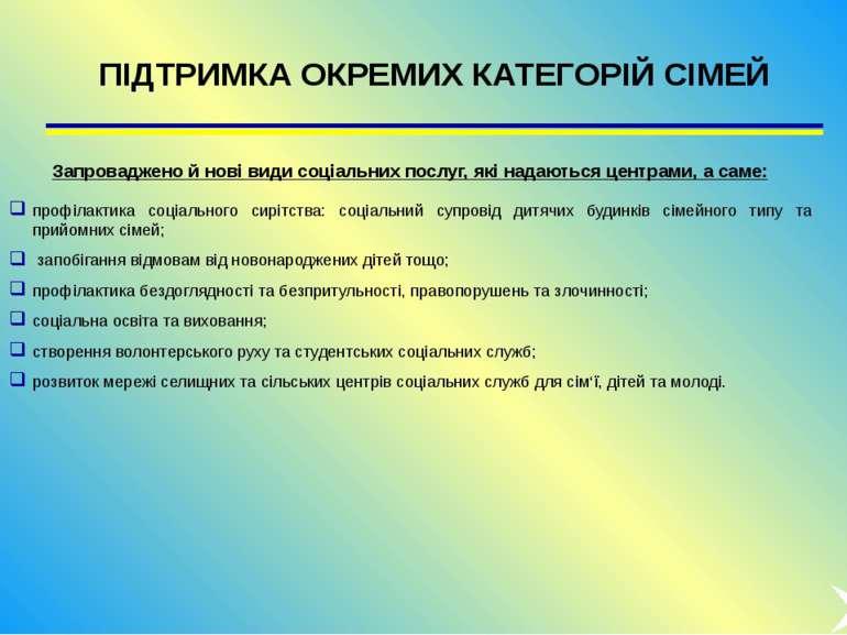 ПІДТРИМКА ОКРЕМИХ КАТЕГОРІЙ СІМЕЙ Запроваджено й нові види соціальних послуг,...