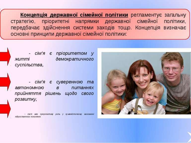 Концепція державної сімейної політики регламентує загальну стратегію, пріорит...