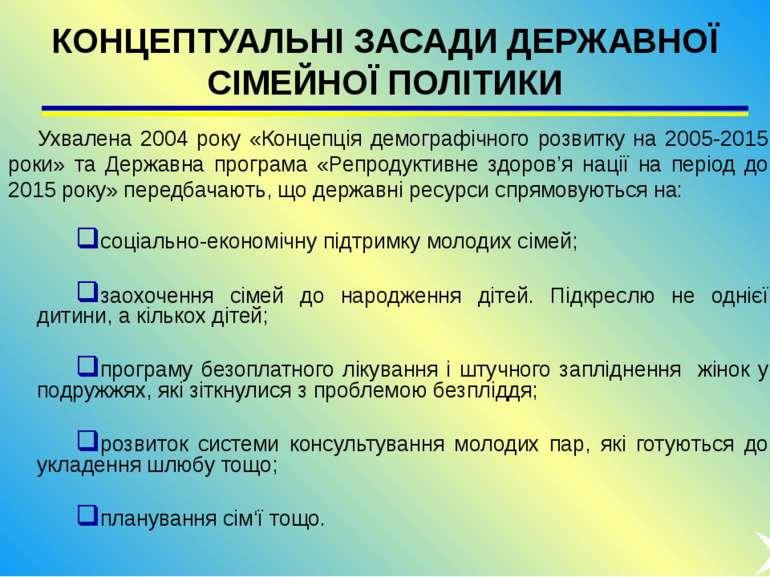 КОНЦЕПТУАЛЬНІ ЗАСАДИ ДЕРЖАВНОЇ СІМЕЙНОЇ ПОЛІТИКИ Ухвалена 2004 року «Концепці...