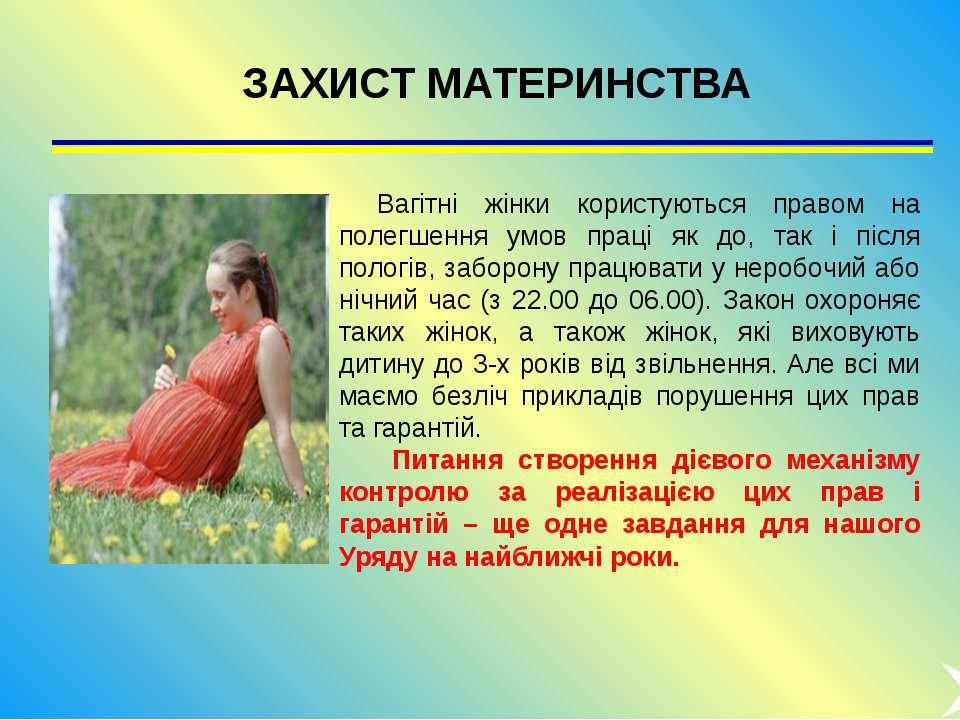 ЗАХИСТ МАТЕРИНСТВА Вагітні жінки користуються правом на полегшення умов праці...