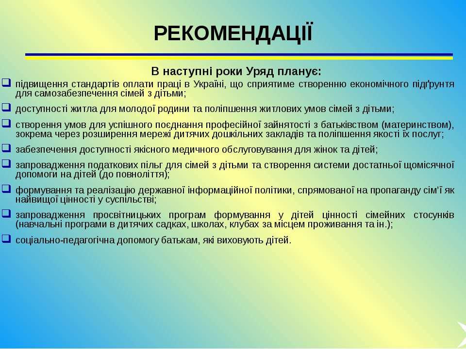 РЕКОМЕНДАЦІЇ підвищення стандартів оплати праці в Україні, що сприятиме створ...