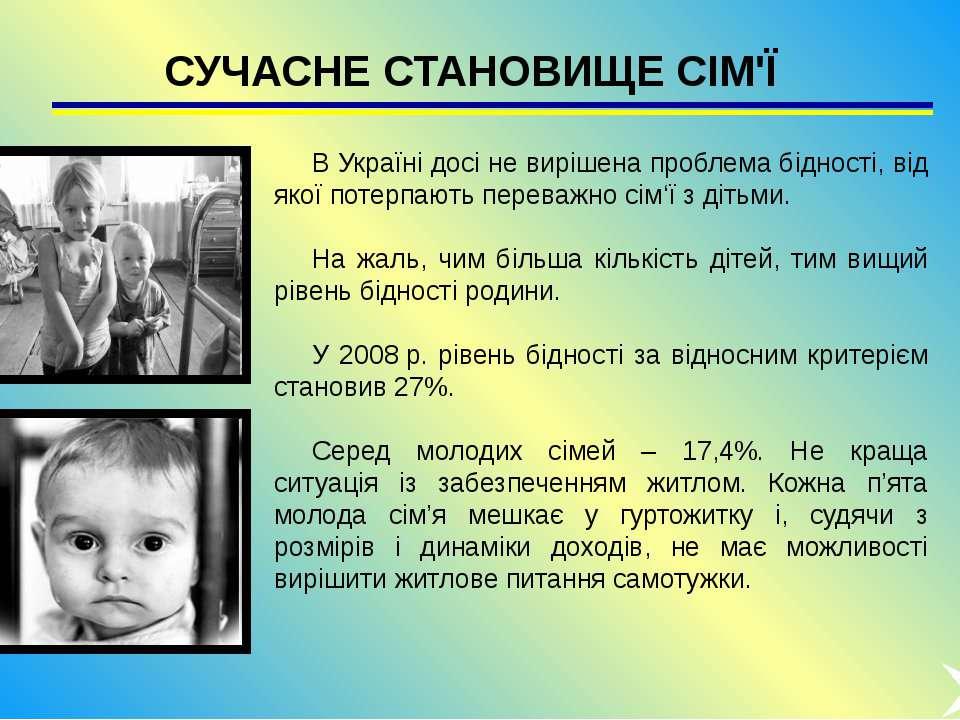 В Україні досі не вирішена проблема бідності, від якої потерпають переважно с...