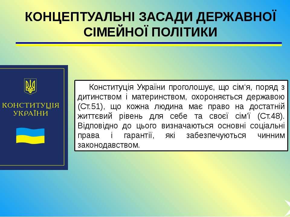 КОНЦЕПТУАЛЬНІ ЗАСАДИ ДЕРЖАВНОЇ СІМЕЙНОЇ ПОЛІТИКИ Конституція України проголош...