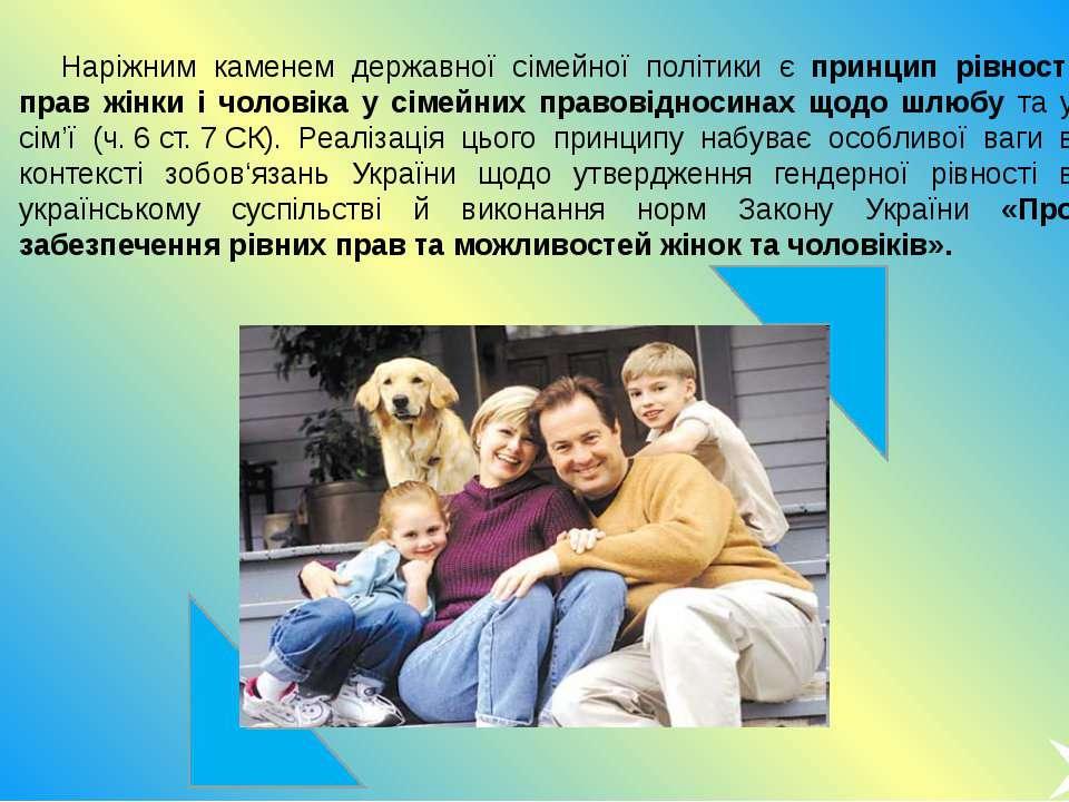 Наріжним каменем державної сімейної політики є принцип рівності прав жінки і ...