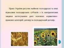 Право України регулює майнові господарські та інші відносини господарських су...