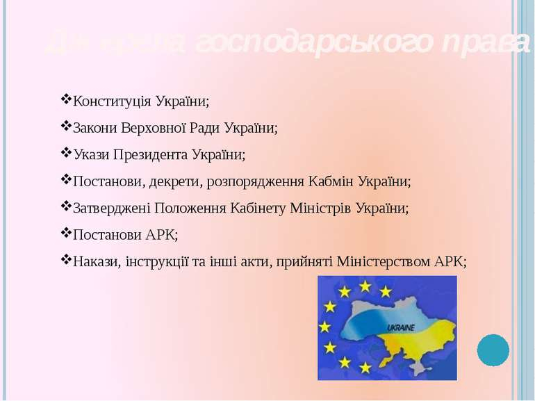 Джерела господарського права Конституція України; Закони Верховної Ради Украї...