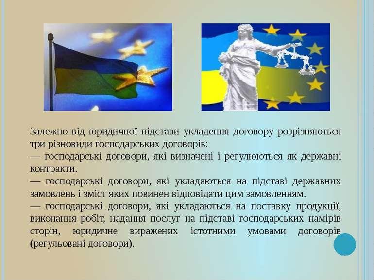 Залежно від юридичної підстави укладення договору розрізняються три різновиди...