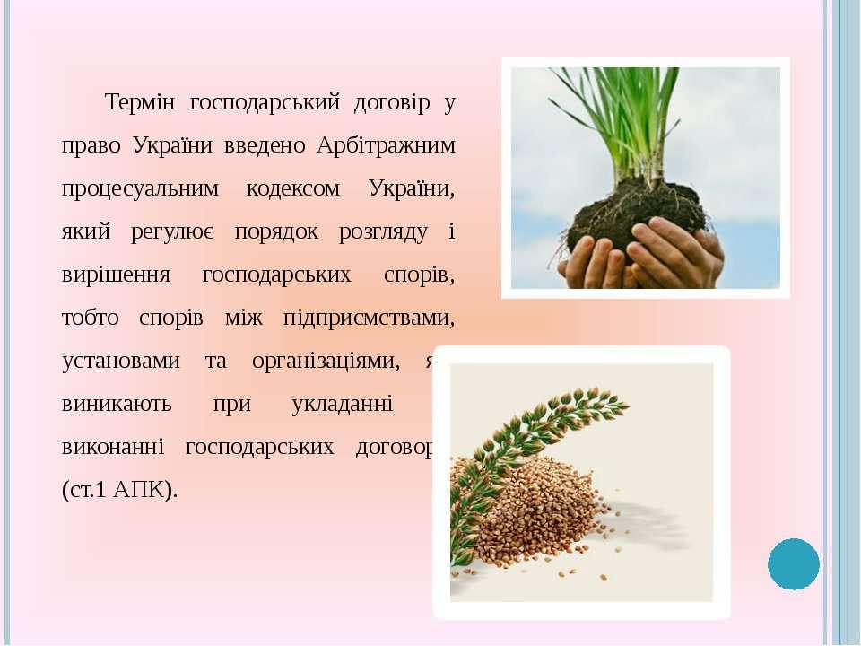 Термін господарський договір у право України введено Арбітражним процесуальни...