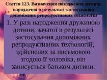 Стаття 123. Визначення походження дитини, народженої в результаті застосуванн...