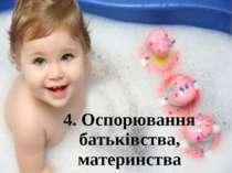 4. Оспорювання батьківства, материнства