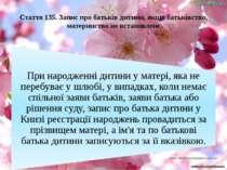 Стаття 135. Запис про батьків дитини, якщо батьківство, материнство не встано...