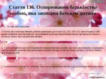 Стаття 136. Оспорювання батьківства особою, яка записана батьком дитини
