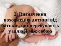 2. Визначення походження дитини від батьків, які перебувають у шлюбі між собою