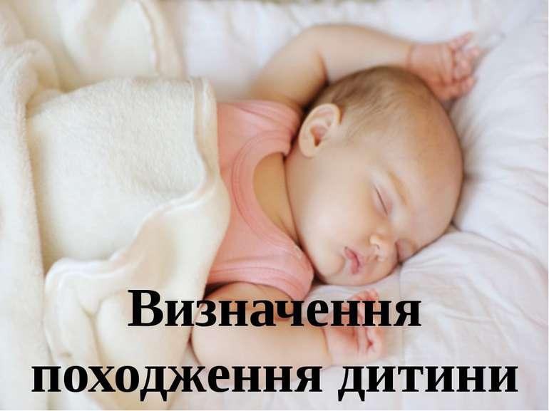 Визначення походження дитини