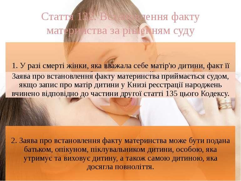 Стаття 132. Встановлення факту материнства за рішенням суду