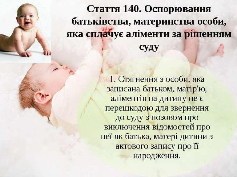 Стаття 140. Оспорювання батьківства, материнства особи, яка сплачує аліменти ...