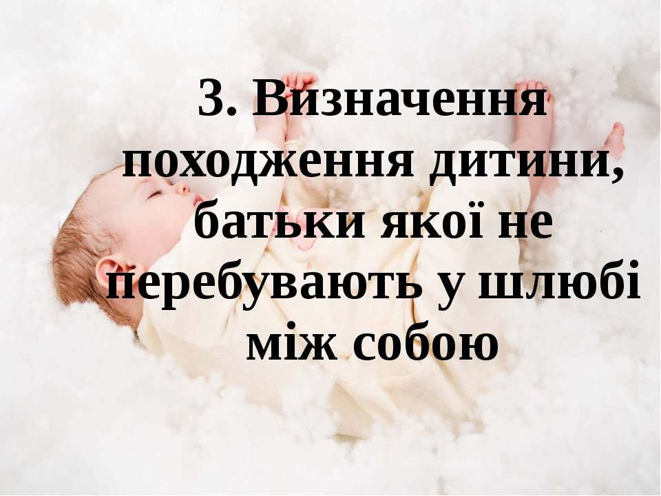 3. Визначення походження дитини, батьки якої не перебувають у шлюбі між собою