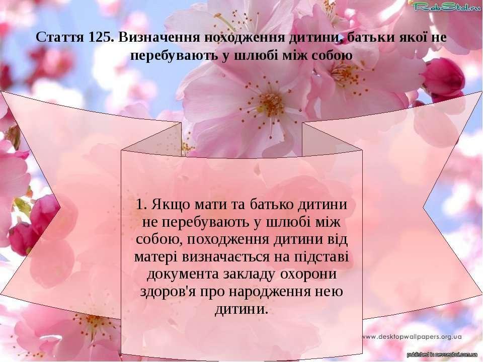 Стаття 125. Визначення походження дитини, батьки якої не перебувають у шлюбі ...