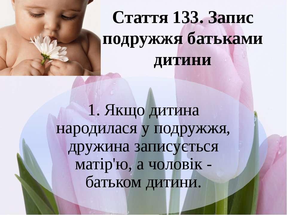 Стаття 133. Запис подружжя батьками дитини