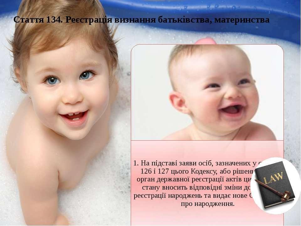 Стаття 134. Реєстрація визнання батьківства, материнства
