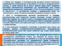 4. Умови про предмет у господарському договорі повинні визначати найменування...