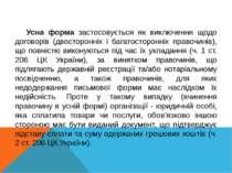 Усна форма застосовується як виключення щодо договорів (двосторонніх і багато...