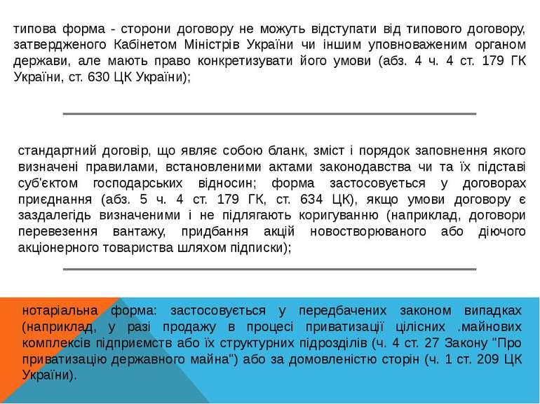 типова форма - сторони договору не можуть відступати від типового договору, з...
