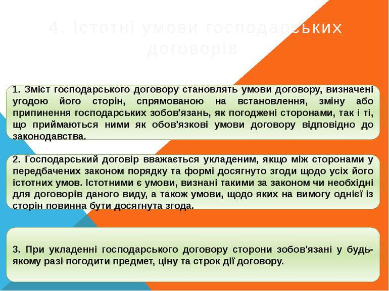 4. Істотні умови господарських договорів 1. Зміст господарського договору ста...