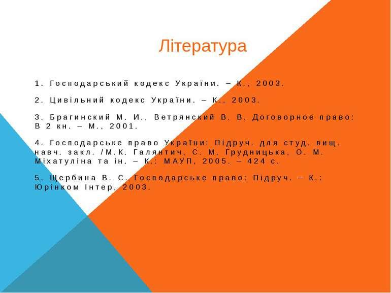 Література 1. Господарський кодекс України. – К., 2003. 2. Цивільний кодекс У...