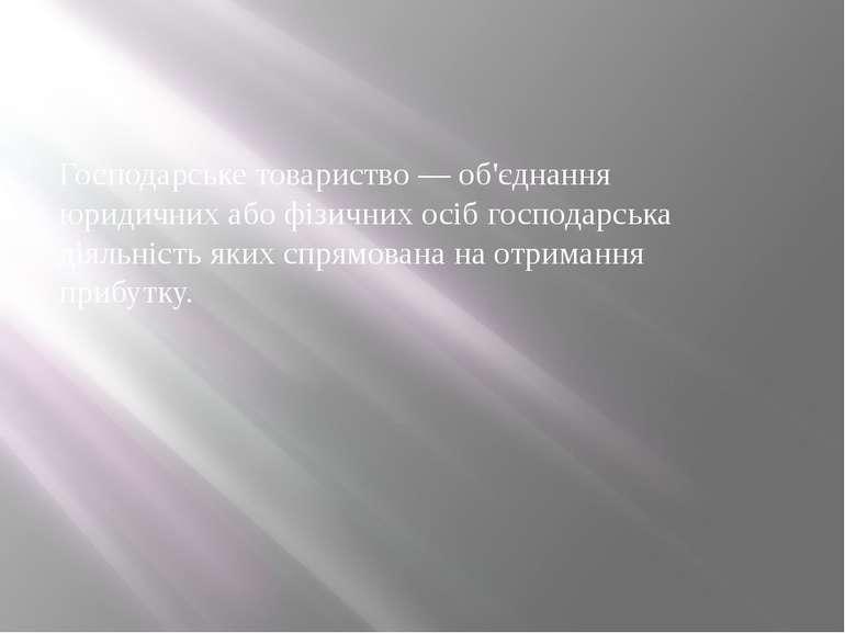 Господарське товариство— об'єднання юридичних або фізичних осіб господарська...